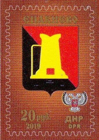 Почта ДНР (2019 01.05.) Герб Енакиево III