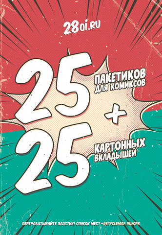 Пакетики и картонные вкладыши для комиксов. 25+25 штук