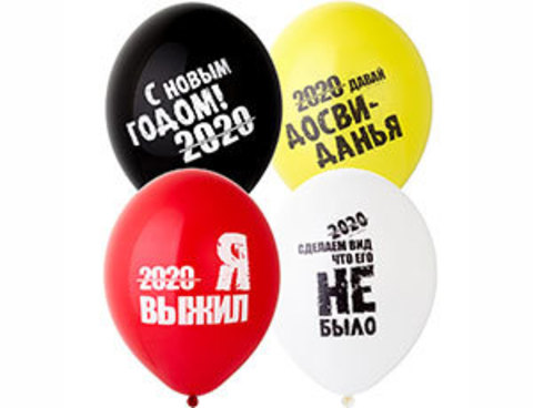 Воздушные шары 2020 - Я выжил!