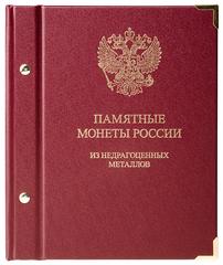 Альбом «Памятные монеты России из недрагоценных металлов». Серия «professional»