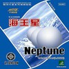 MILKYWAY (Galaxy) (Yinhe) Neptune