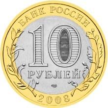 10 рублей Свердловская область 2008 г. СПМД