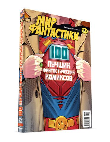 Мир фантастики. Спецвыпуск №4. (2020)