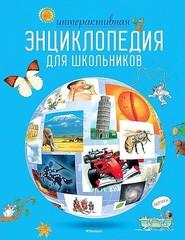 Интерактивная энциклопедия для школьников (нов.оф.)