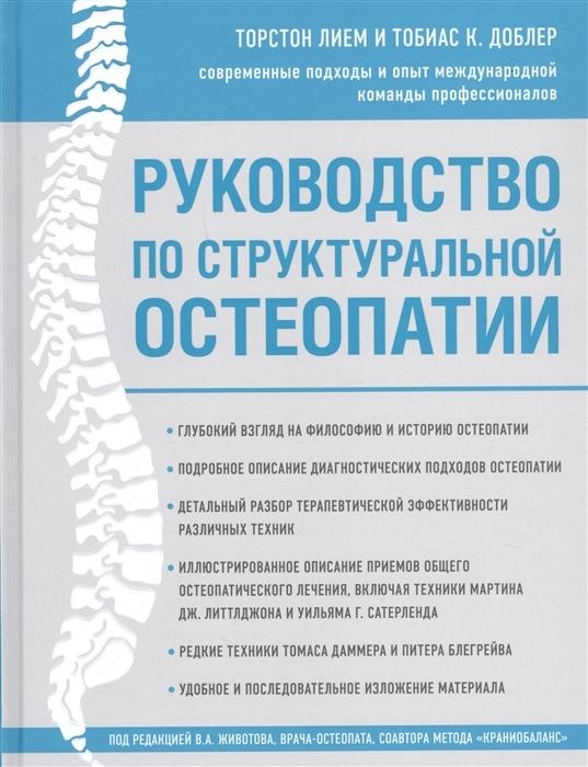 Лучшие книги по остеопатии Руководство по структуральной остеопатии rukov_po_struk_osteop.jpg