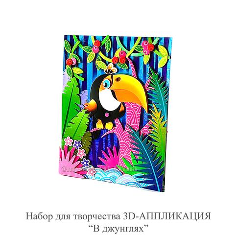 Набор для творчества 3D-АППЛИКАЦИЯ «В джунглях»