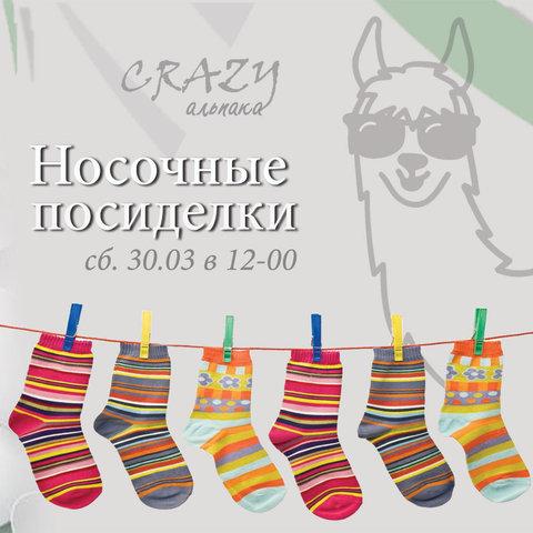 Вяжем носки для дома престарелых, обучение бесплатно (сбор окончен)