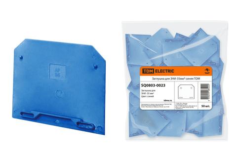 Заглушка для ЗНИ-35мм2 синяя TDM