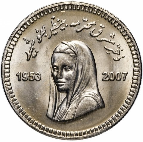 10 рупии. Беназир Бхутто. Пакистан. 2008 год. AU-UNC