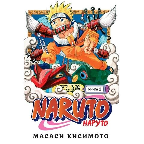 «Naruto. Наруто. Книга 1. Наруто Удзумаки»