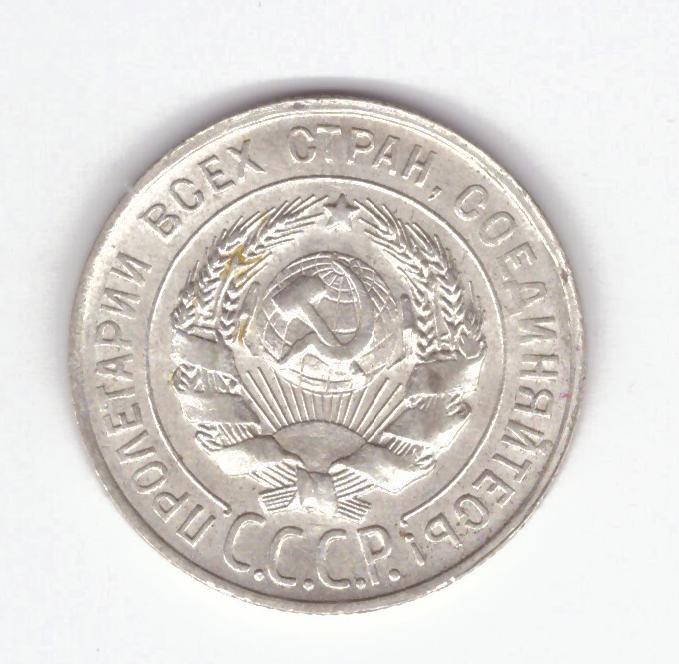 20 копеек 1928 VF+
