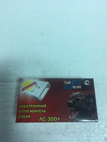 Отпугиватель собак ЛС-300+. Самый продаваемый!!