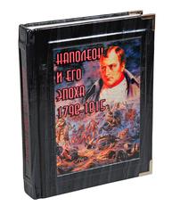 Наполеон и его эпоха. Макнаб К.