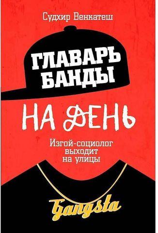 Главарь банды на день. Изгой-социолог выходит на улицы |  С. Венкатеш