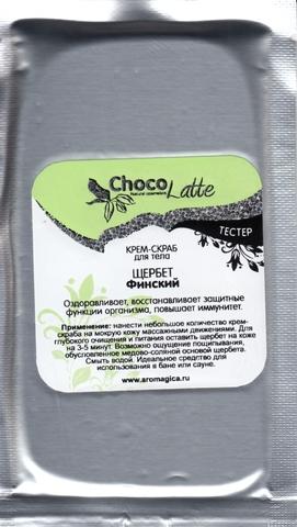 Тестер Крем-скраб для тела ЩЕРБЕТ ФИНСКИЙ (камфора, бергамот, эвкалипт, пихта), 10g TM ChocoLatte