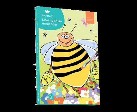 Набор для творчества. Мои первые шедевры. Чудо-пчёлка. от 9 мес до 3 лет