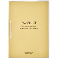 Журнал регистрации приказов по основным видам деятельности (32 листа)