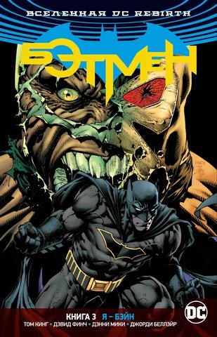 DC. Rebirth. Бэтмен. Книга 3. Я - Бэйн