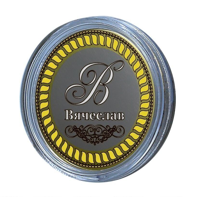 Вячеслав. Гравированная монета 10 рублей