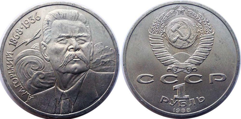 1 рубль 120 лет со дня рождения А.М. Горького 1988 г.