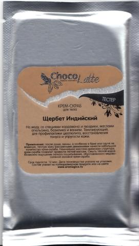 Тестер Крем-скраб для тела ЩЕРБЕТ ИНДИЙСКИЙ (кардамон, апельсин, базилик), 10g TM ChocoLatte