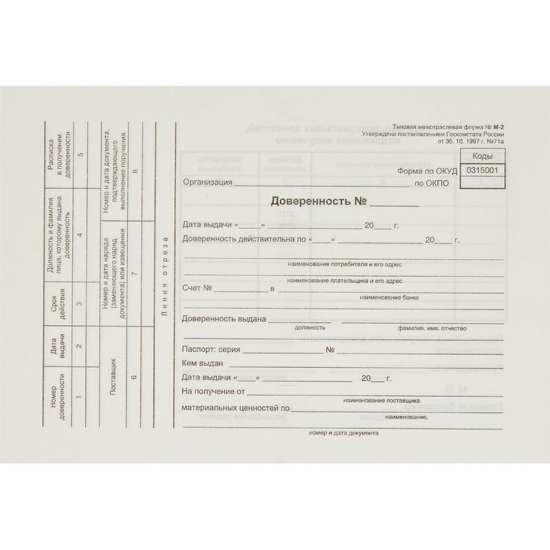 Бланк Доверенность форма М-2 офсет А5 (135x195 мм, 100 листов, в термоусадочной пленке)