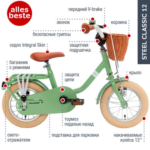 Двухколесный велосипед Puky STEEL CLASSIC 12 4114 retro green зеленый, 3+