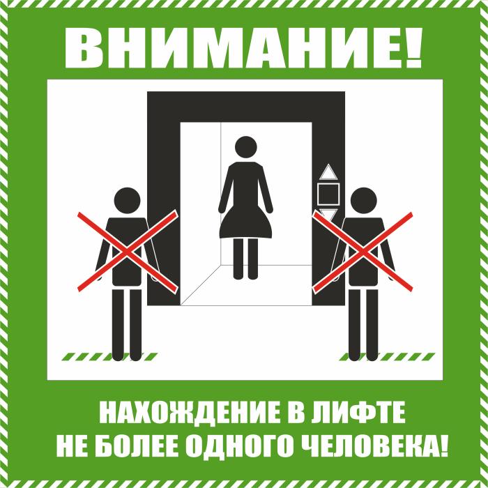 K112 Заходить в лифт по одному - знак, наклейка