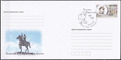 Почта ЛНР 04.02.2016-ХМК Ворошилов -два конверта со спецгашением
