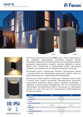 Садово-парковый светильник FERON DH015 2*GU10 серый