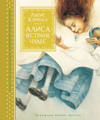 Алиса в Стране чудес (художник Роберт Ингпен)