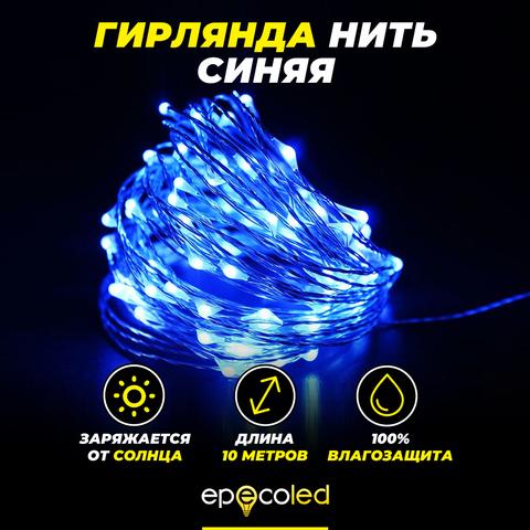 Гирлянда-нить на солнечной батарее EPECOLED синяя (10 метров, 100LED)