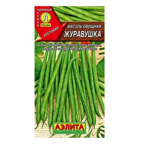 Фасоль овощная Журавушка   (Аэлита)