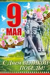 Открытка 9 Мая! С Днем великой Победы!