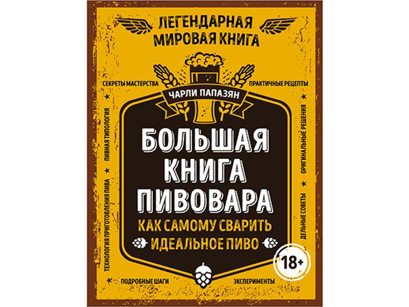 Литература Большая книга пивовара. Как самому сварить идеальное пиво 9175_G_1520289735741.jpg