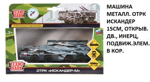 Машина мет. SB-17-62-В(GY)-WB ОТРК Искандер (СБ)