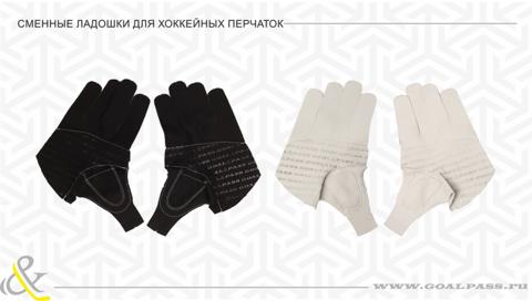 Ладошки G&P (пара) для перчаток 14