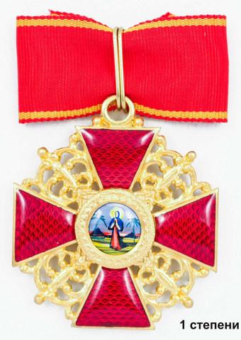 Орден св. Анны (копия)