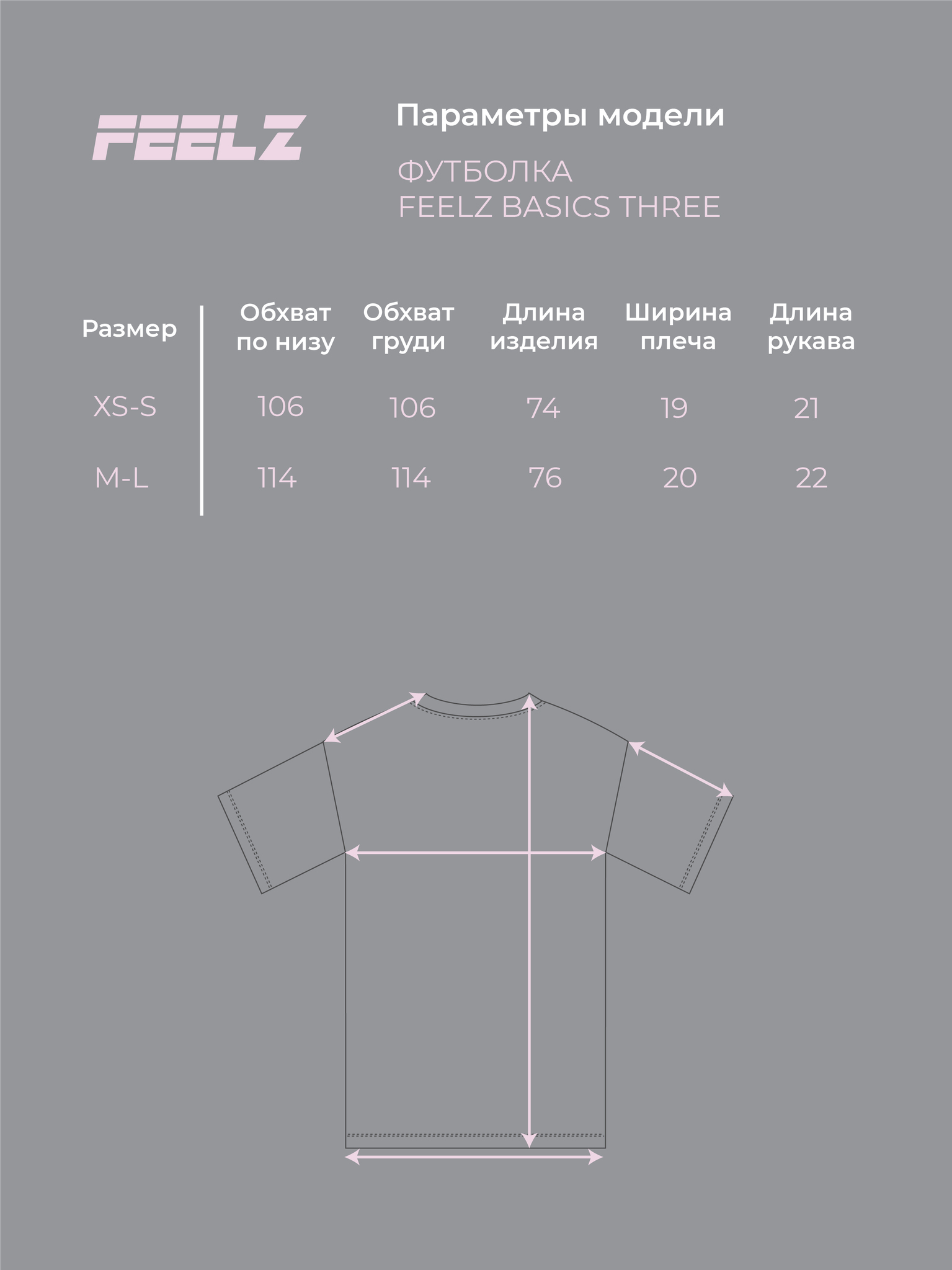 Футболка Feelz Basics Three, Персиковый