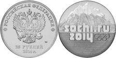 2014 год монета 25 рублей Горы, Сочи 2014 в запайке