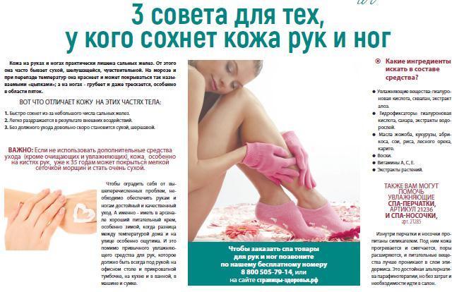 [Подарок] 3 совета для тех у кого сохнет кожа рук и ног