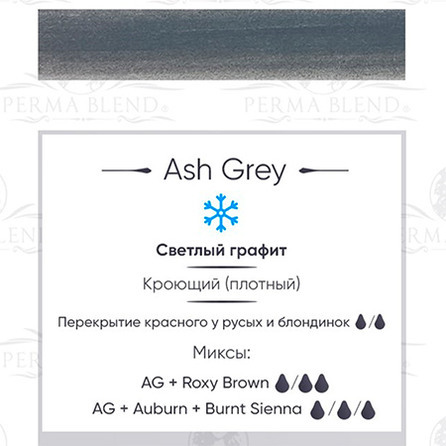 """ASH GREY"" пигмент  Permablend"