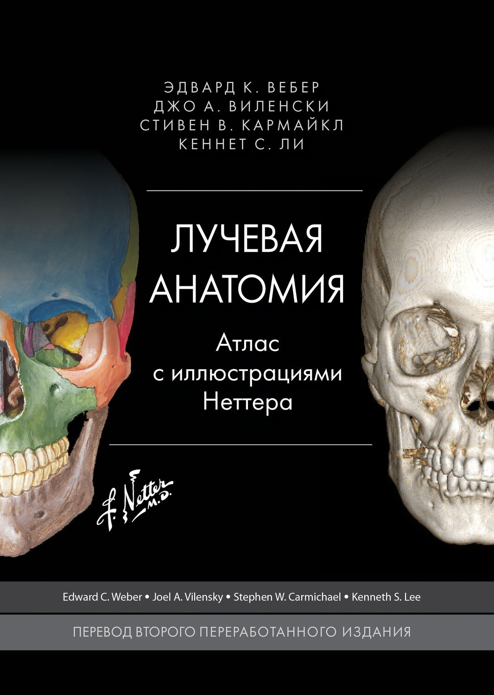 Каталог Лучевая анатомия. Атлас с иллюстрациями Неттера netterluch.jpg