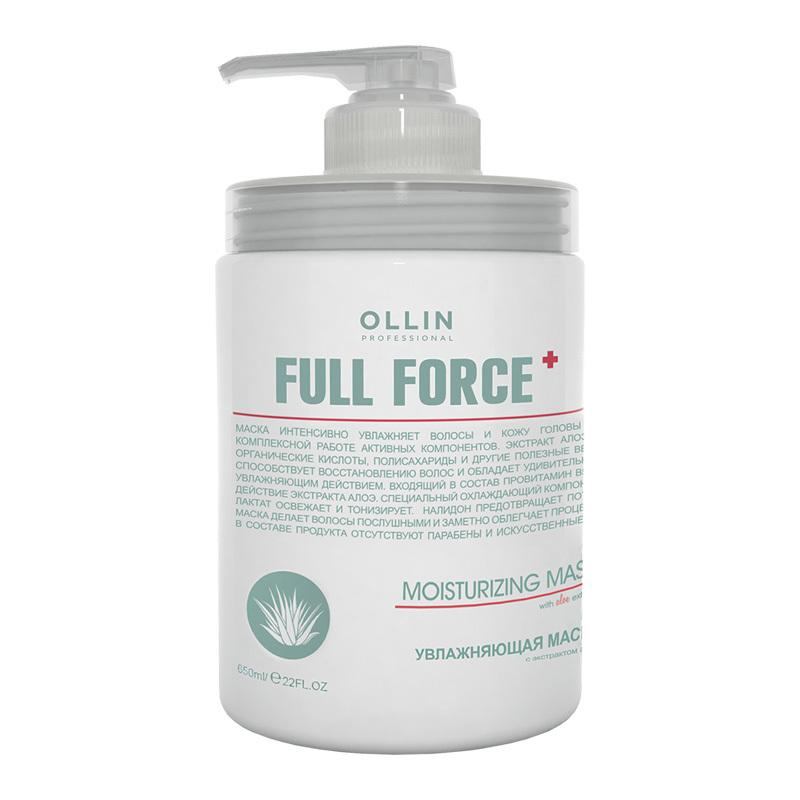 OLLIN PROFESSIONAL FULL FORCE Увлажняющая маска с экстрактом алоэ 650 мл