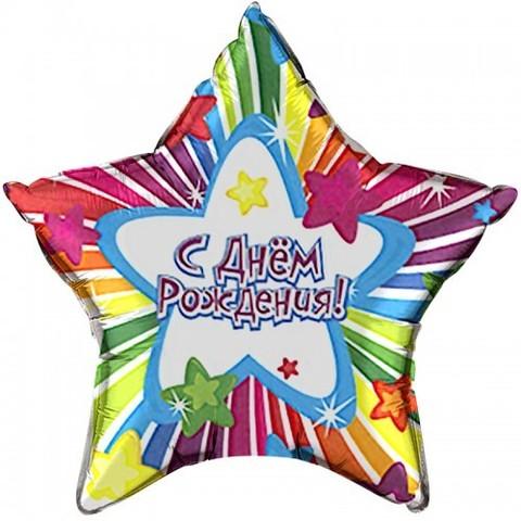 Звезда, С Днем рождения (46см)