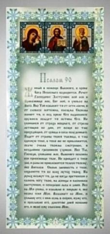 Молитвы Псалом 90, Символ веры и др