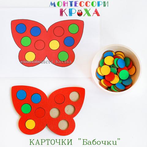 КАРТОЧКИ К МОЗАИКЕ «Бабочки»