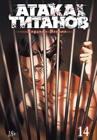 Атака на титанов. Том 14