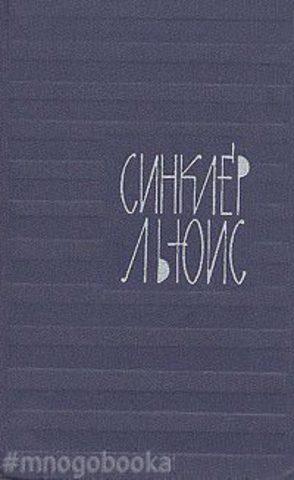 Собрание сочинений в 9 томах. Т. 1