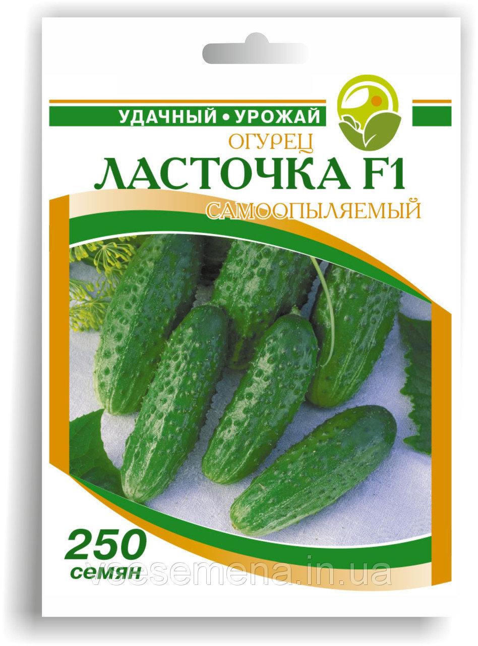 Семена огурцов 'Ласточка F1' - 250 с.